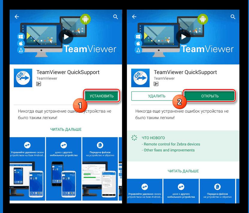 Установить TeamViewer 13 на русскомммм