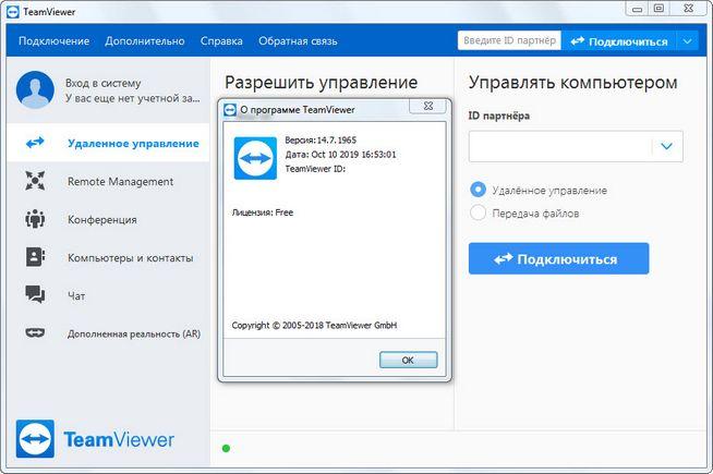 Установка и настройка TeamViewer 14 Portable