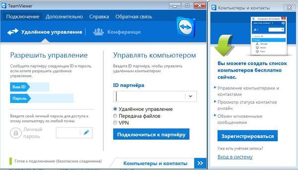 Установить TeamViewer 9 на русском
