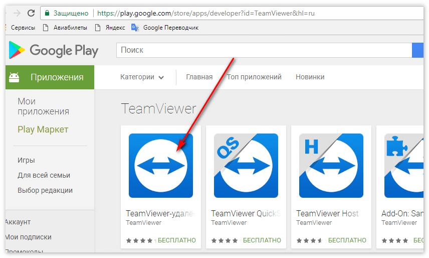 Как скачать TeamViewer